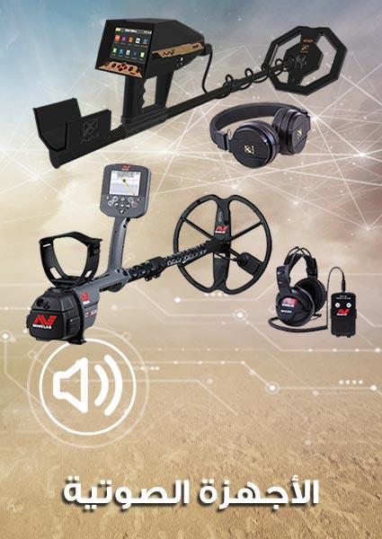 اجهزة كشف المعادن و الكنوز والدفائن الصوتية