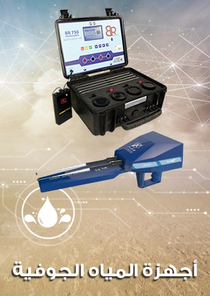 اجهزة التنقيب عن المياه الجوفية اجهزة كشف المياه الجوفية و الابار
